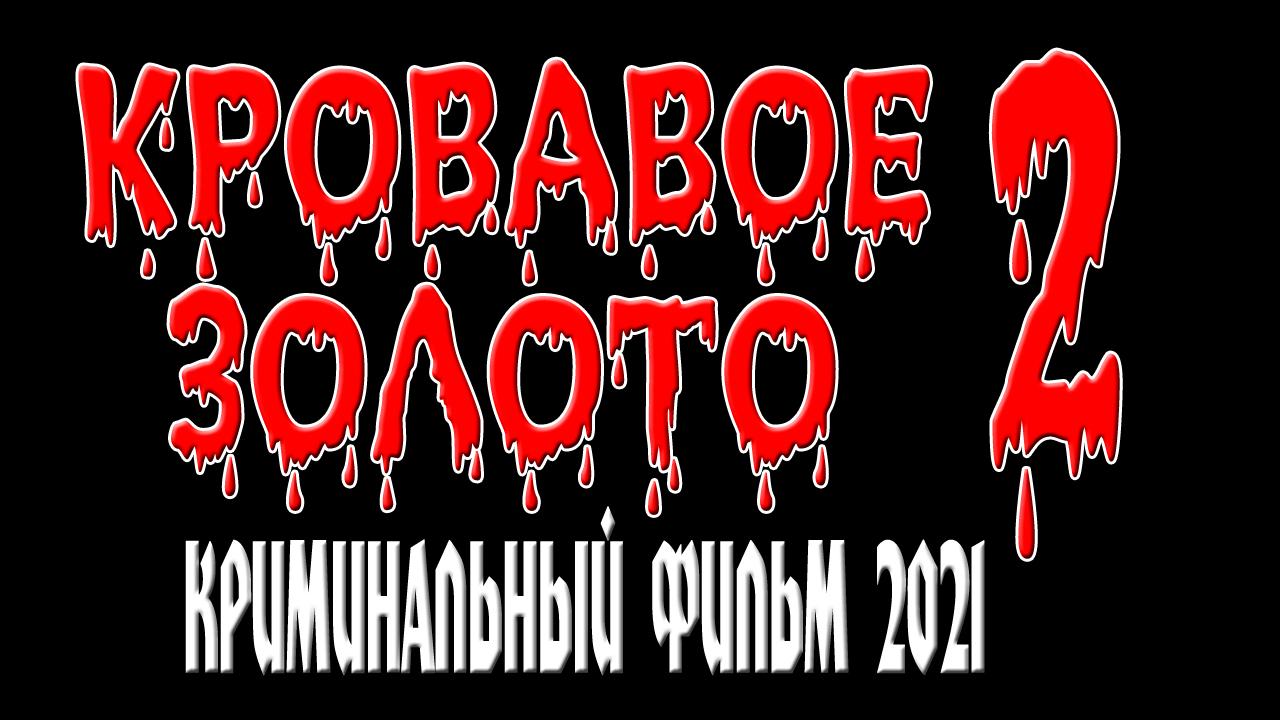 "<span class=""title"">Фильм 2021 «КРОВАВОЕ ЗОЛОТО 2» криминал</span>"