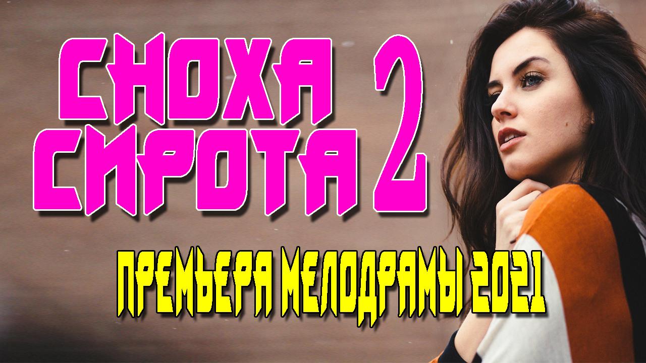 "<span class=""title"">«СНОХА СИРОТА 2» фильм мелодрама</span>"