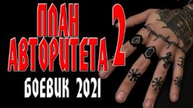 план авторитета фильм 2 2021