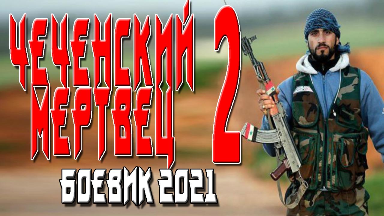 "<span class=""title"">Фильм «ЧЕЧЕНСКИЙ МЕРТВЕЦ 2» боевик 2021</span>"