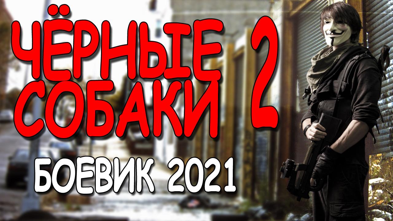 "<span class=""title"">Новинка 2021 «ЧЁРНЫЕ СОБАКИ 2» детектив</span>"