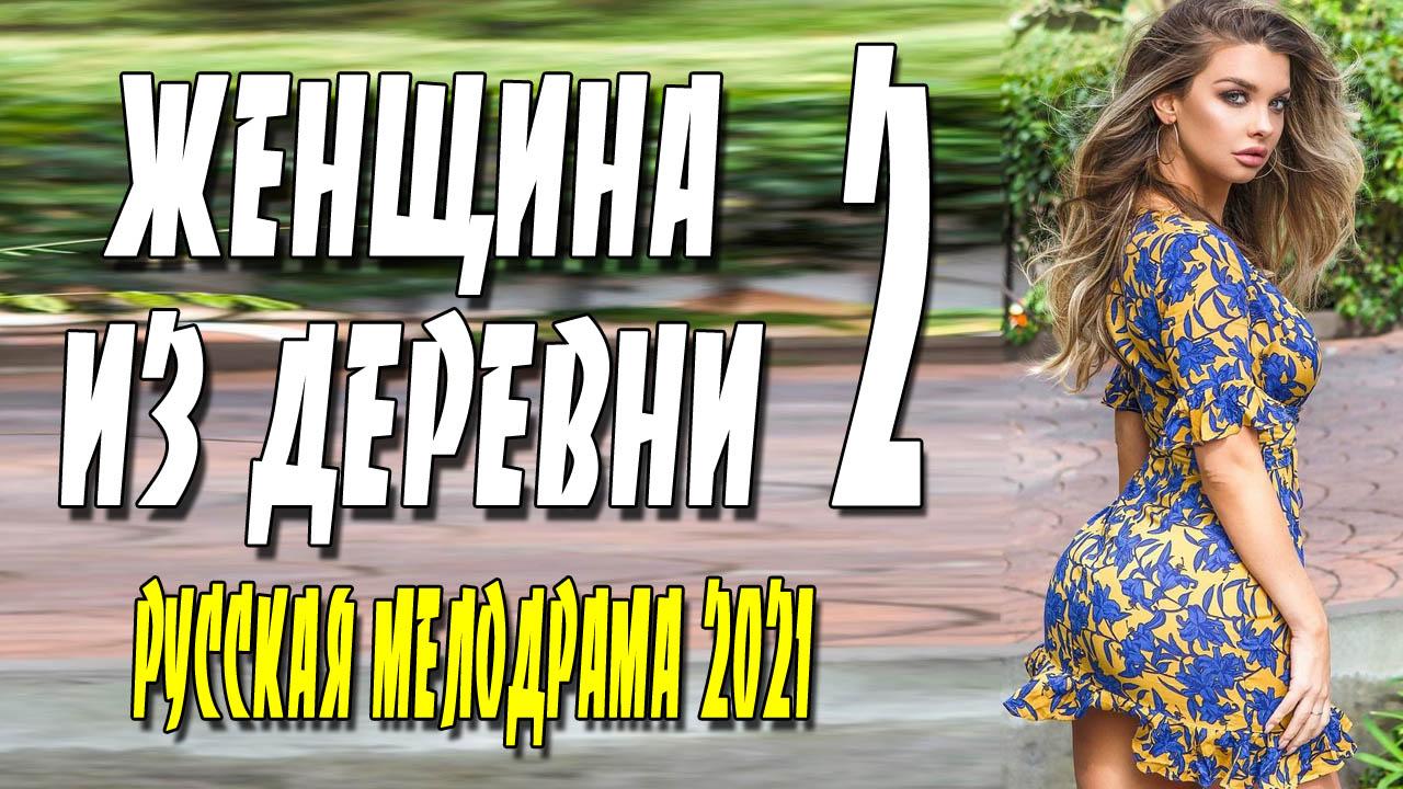 "<span class=""title"">Новый фильм 2021 «ЖЕНЩИНА ИЗ ДЕРЕВНИ 2»</span>"