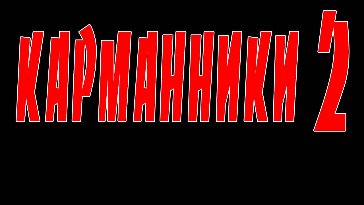 "<span class=""title"">Детектив 2021 «КАРМАННИКИ 2»</span>"