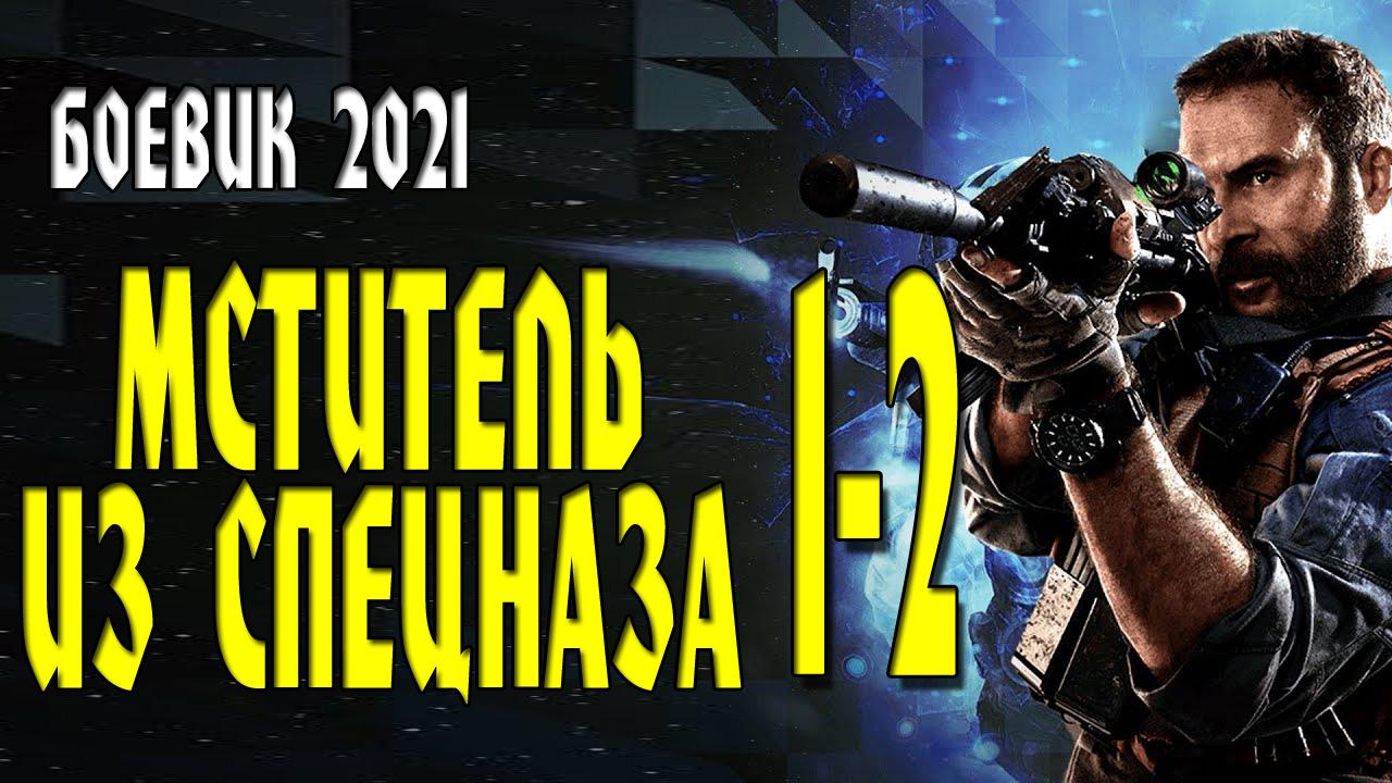 "<span class=""title"">Боевик 2021 «МСТИТЕЛЬ ИЗ СПЕЦНАЗА» 1 и 2 серия</span>"