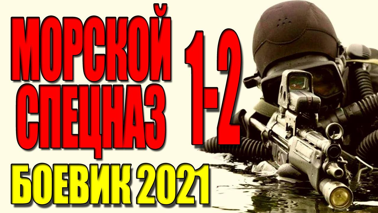 "<span class=""title"">Боевик 2021 «МОРСКОЙ СПЕЦНАЗ» 1 и 2 серия</span>"