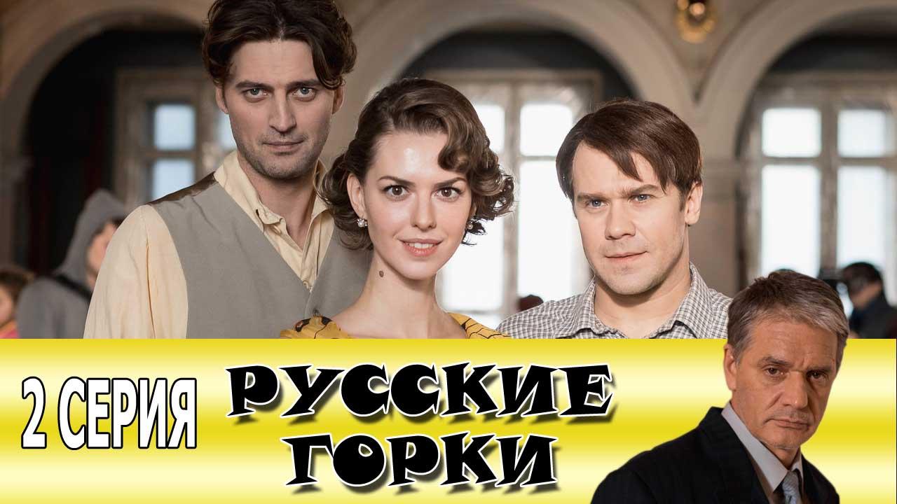 "<span class=""title"">Русские горки 2 серия</span>"