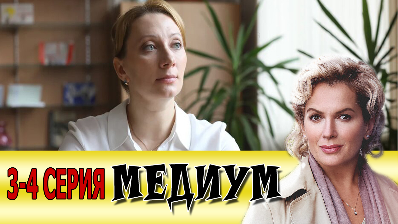 "<span class=""title"">Медиум 3 серия и 4 серия</span>"