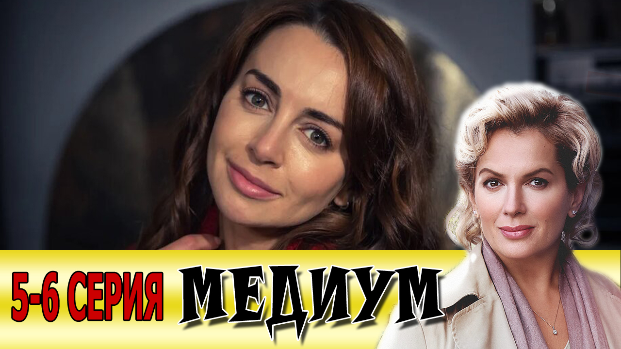 "<span class=""title"">Медиум 5 серия и 6 серия</span>"
