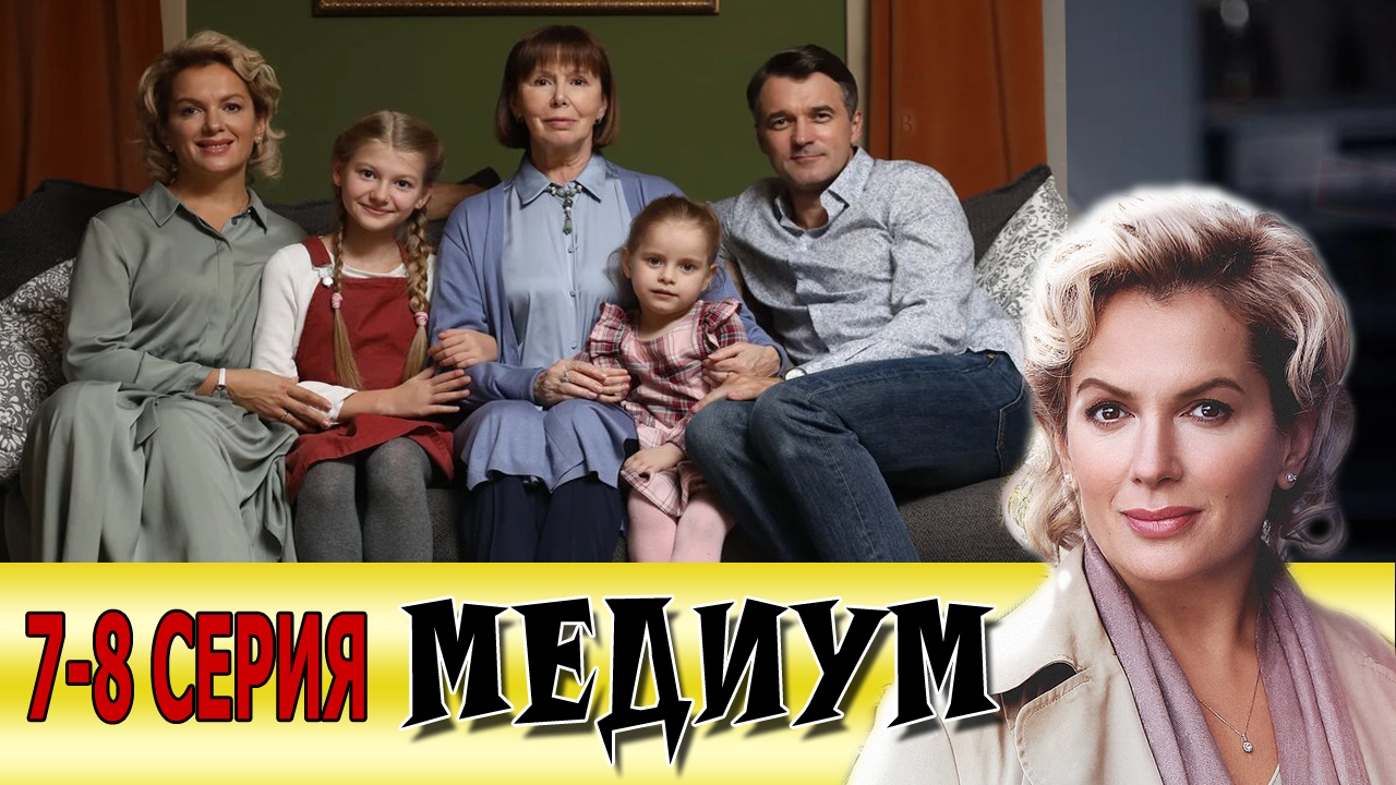 "<span class=""title"">Медиум 7 серия</span>"