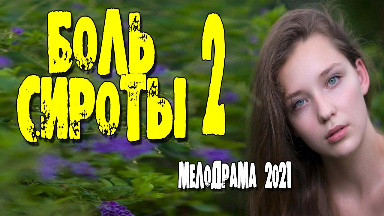 "<span class=""title"">Фильм 2021 «БОЛЬ СИРОТЫ 2» новинка</span>"