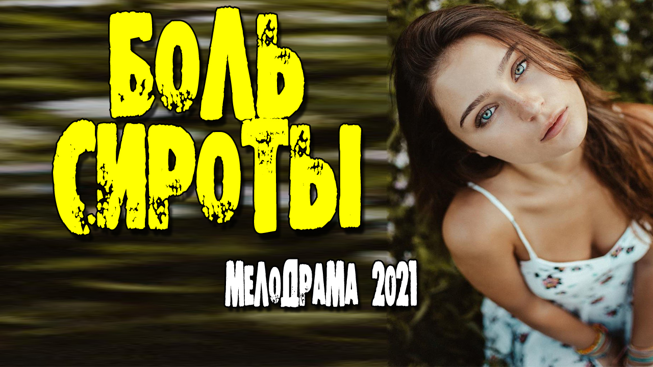 "<span class=""title"">Мелодрама 2021 «БОЛЬ СИРОТЫ»</span>"