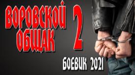 воровской общак 2 боевик 2021