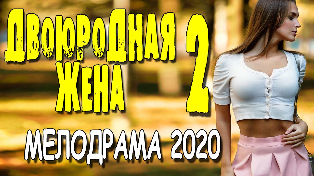 """<span class=""""title"""">Новый фильм 2021 «ДВОЮРОДНАЯ ЖЕНА 2»</span>"""
