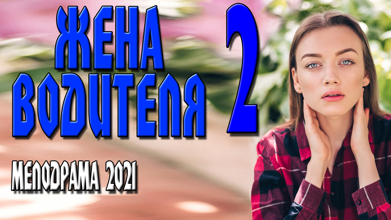 "<span class=""title"">Фильм 2021 «ЖЕНА ВОДИТЕЛЯ 2»</span>"