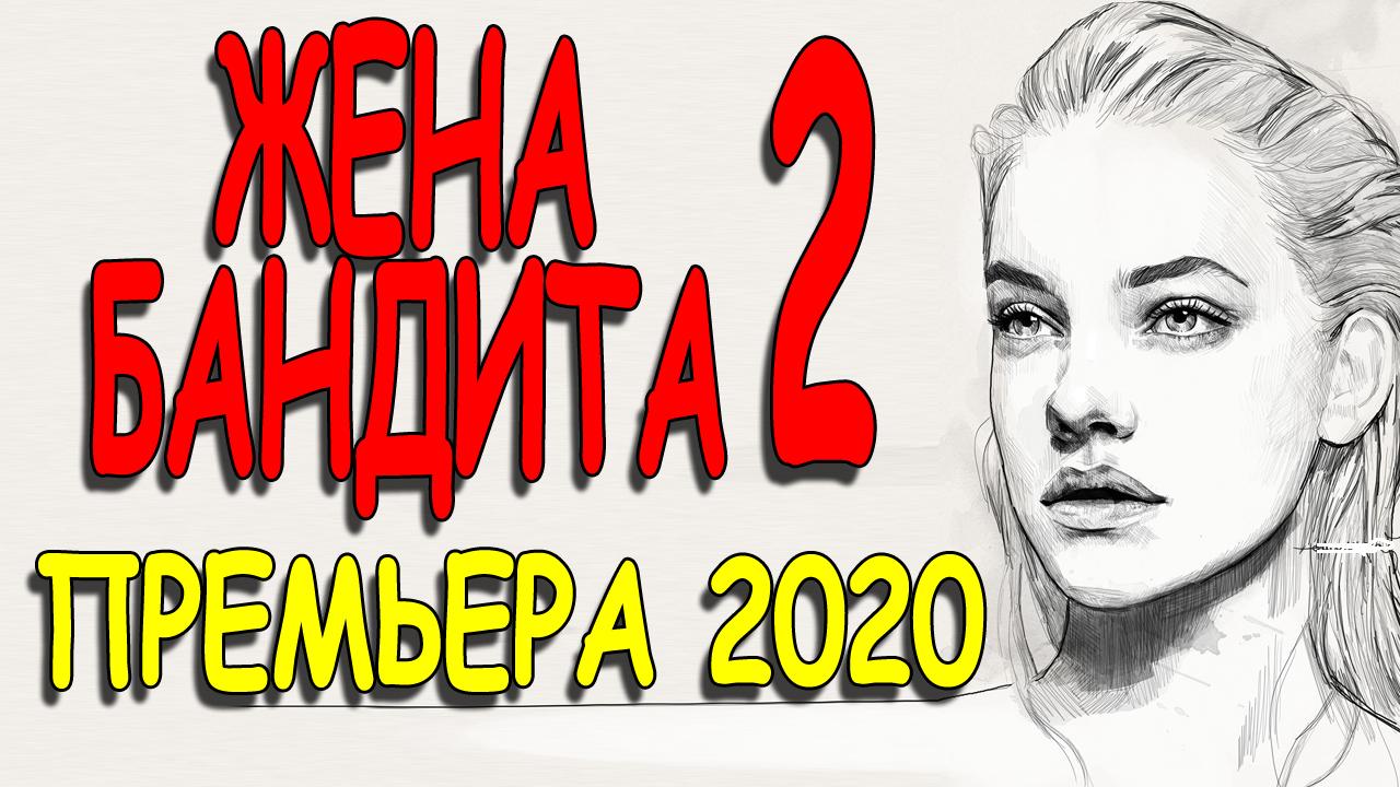 жена бандита 2 фильм 2020
