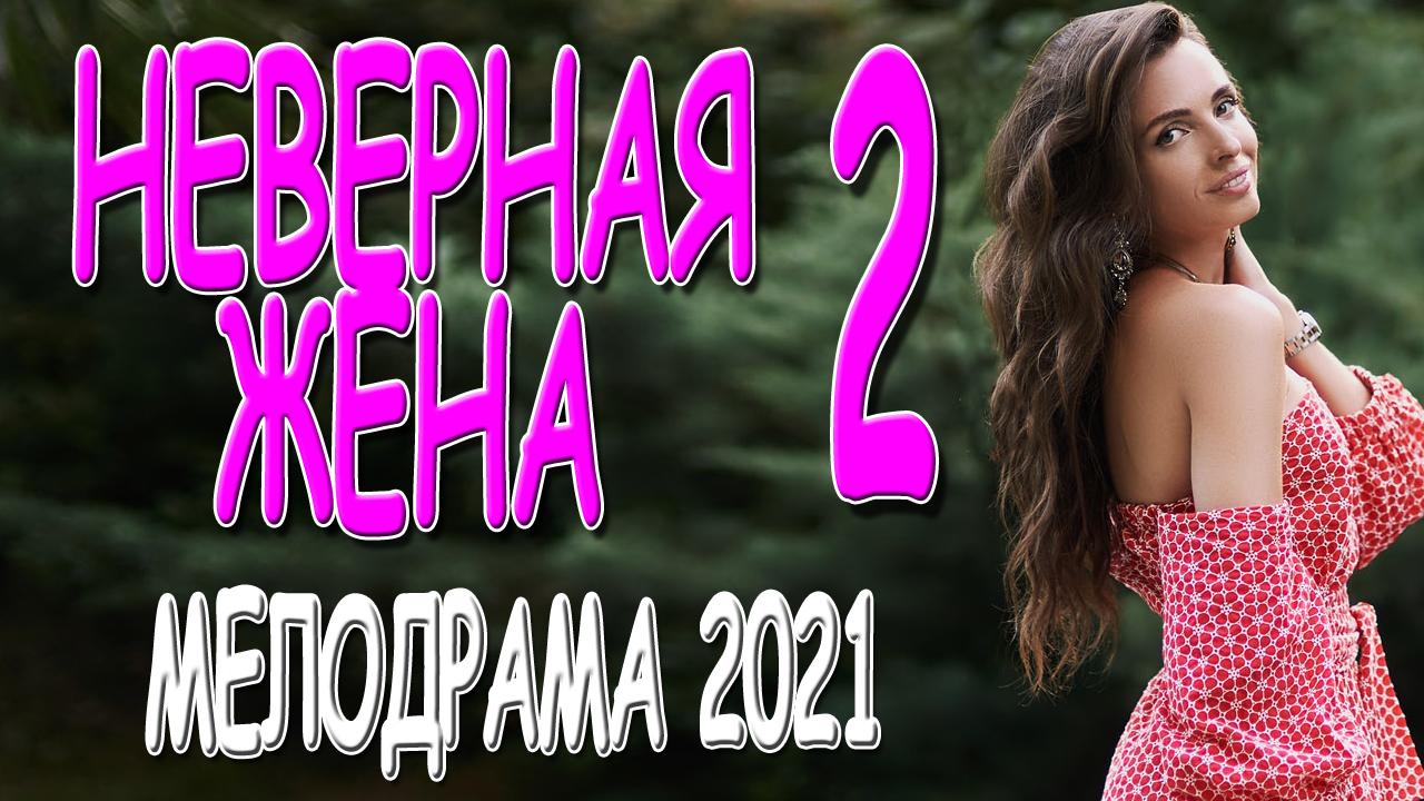 """<span class=""""title"""">Фильм 2020 «НЕВЕРНАЯ ЖЕНА 2» премьера</span>"""