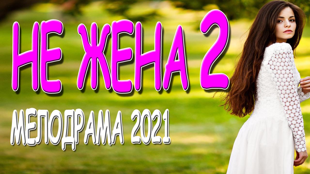 не жена 2 мелодрама 2021