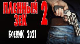 пленный зек 2 фильм боевик