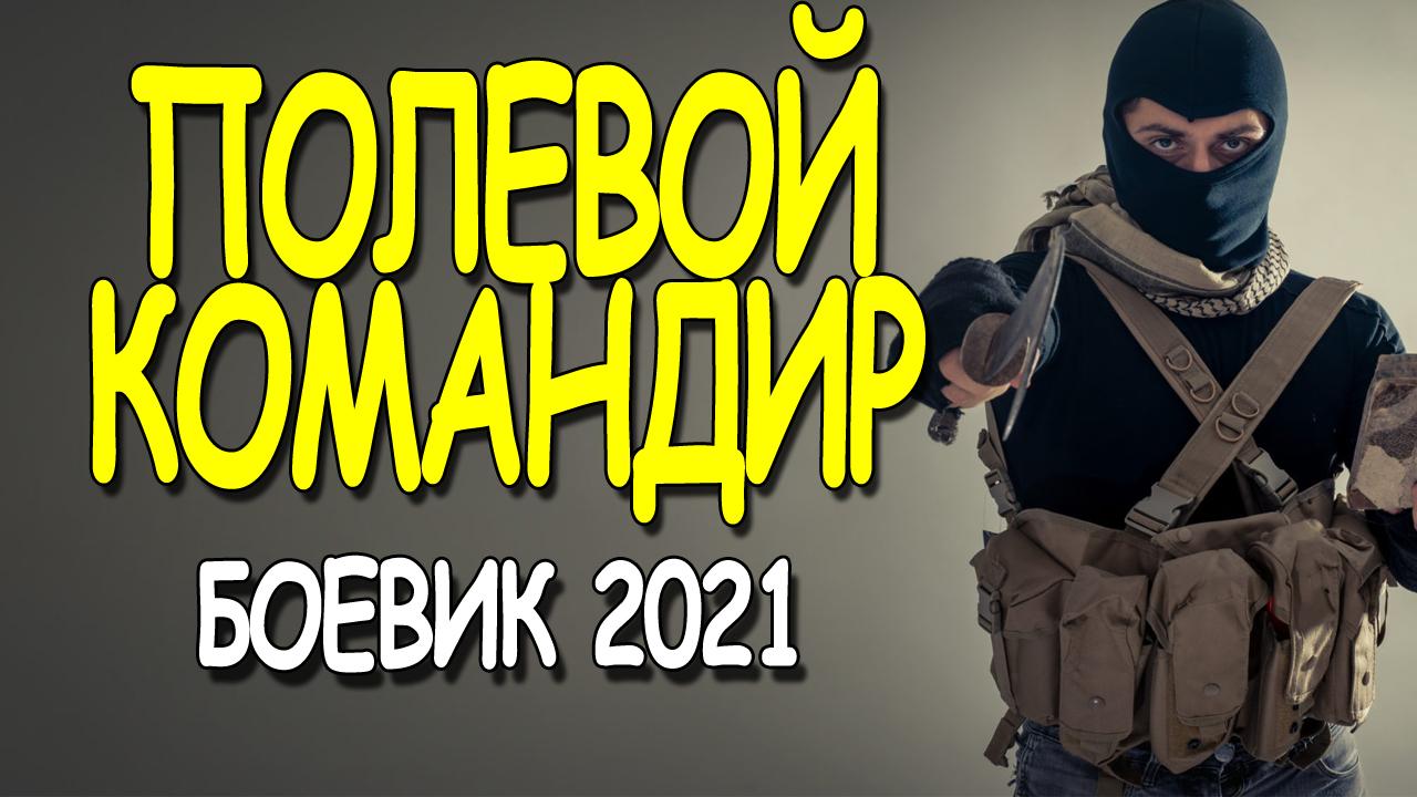 новые боевики 2021
