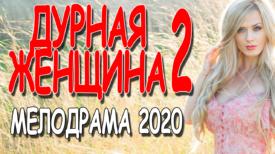 дурная женщина фильм 2021