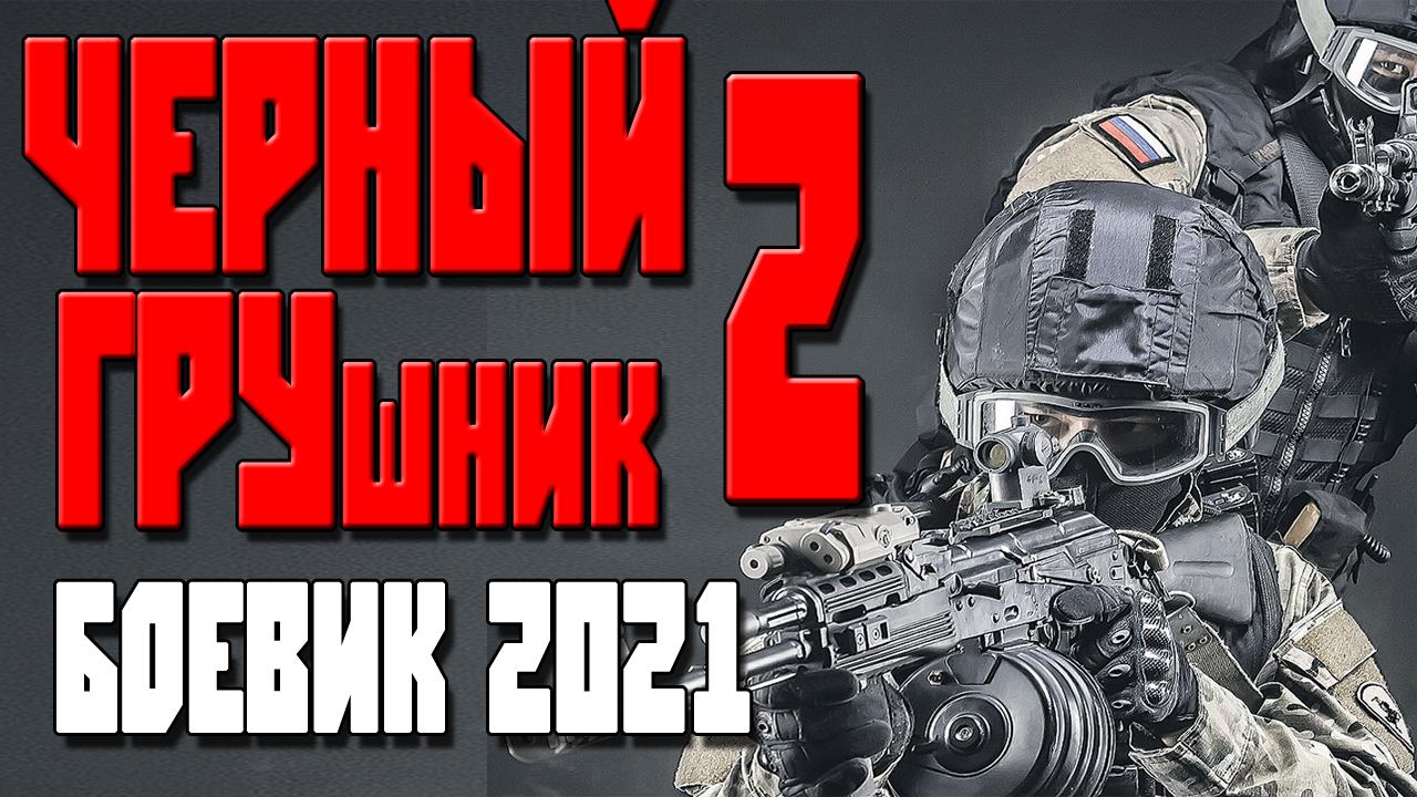 """<span class=""""title"""">«ЧЁРНЫЙ ГРУшник 2» новый фильм-боевик</span>"""