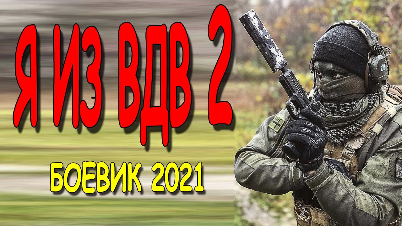 """<span class=""""title"""">Новый боевик «Я ИЗ ВДВ 2» новинка 2021</span>"""