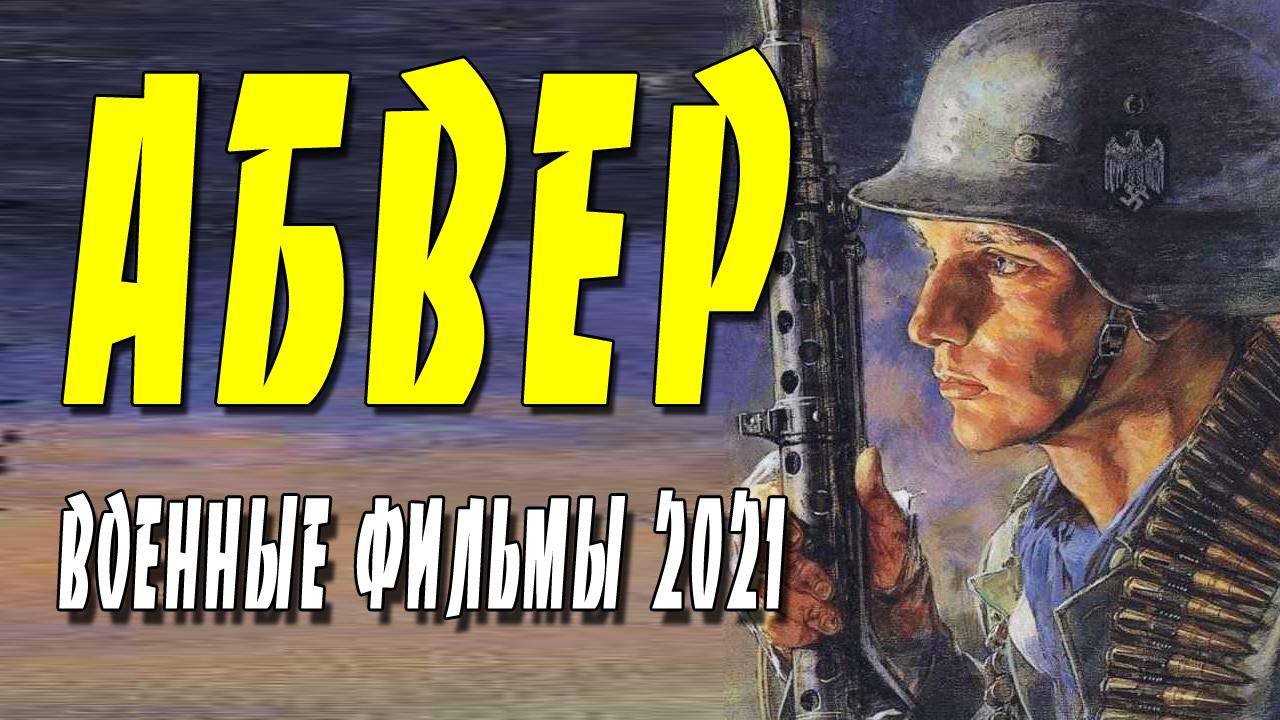 """<span class=""""title"""">Военный фильм «АБВЕР» 1 и 2 серия</span>"""