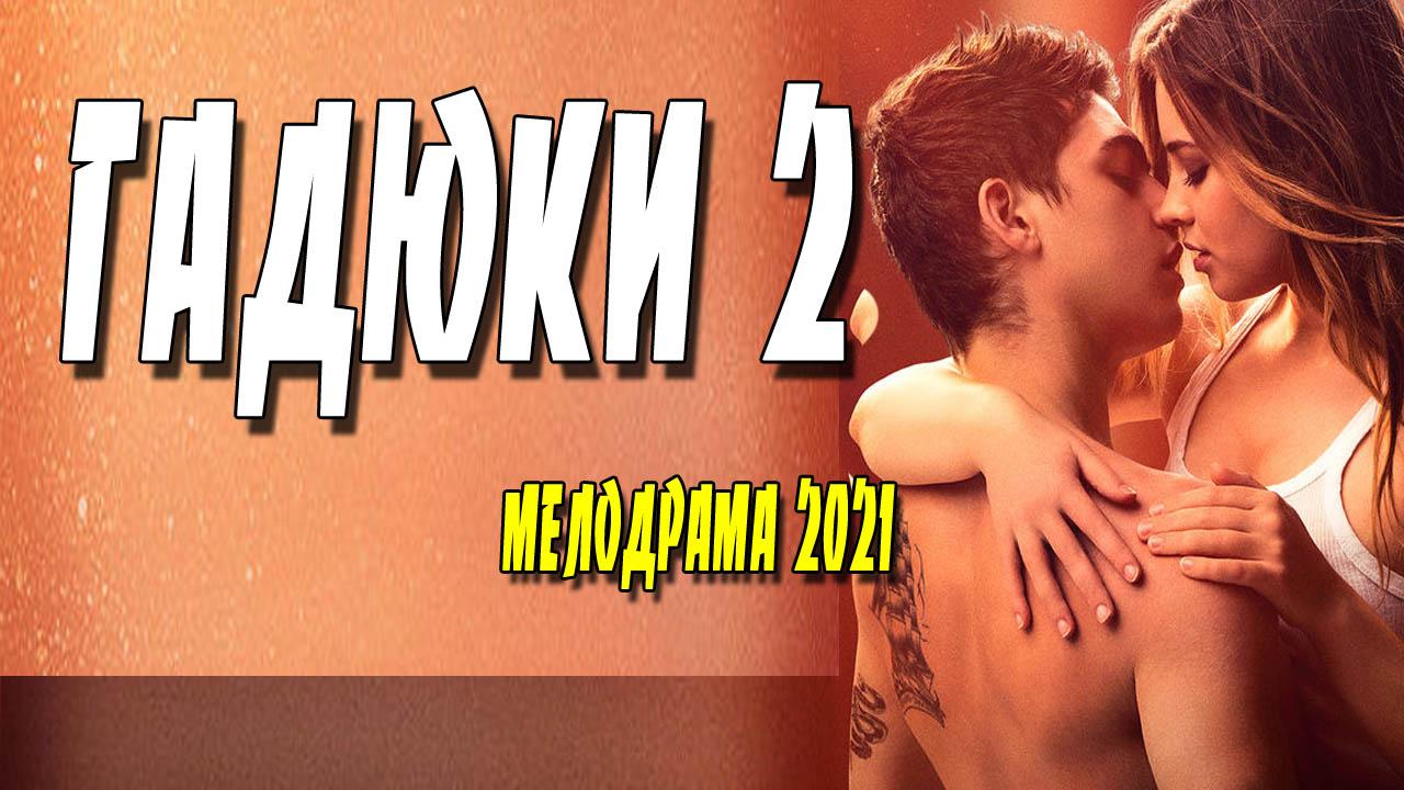"<span class=""title"">Найди себе мужика! «ГАДЮКИ 2» мелодрама 2021</span>"