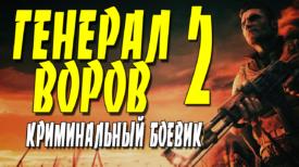 Генерал воров 2 фильм