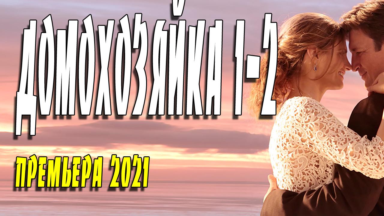 """<span class=""""title"""">Русская мелодрама 2021 «ДОМОХОЗЯЙКА» 1-2 серия</span>"""