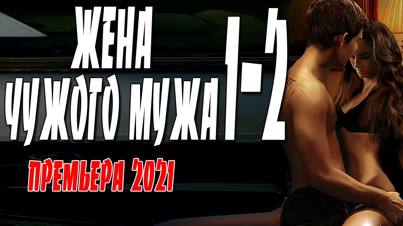 "<span class=""title"">«ЖЕНА ЧУЖОГО МУЖА» 1-2 серия мелодрама</span>"