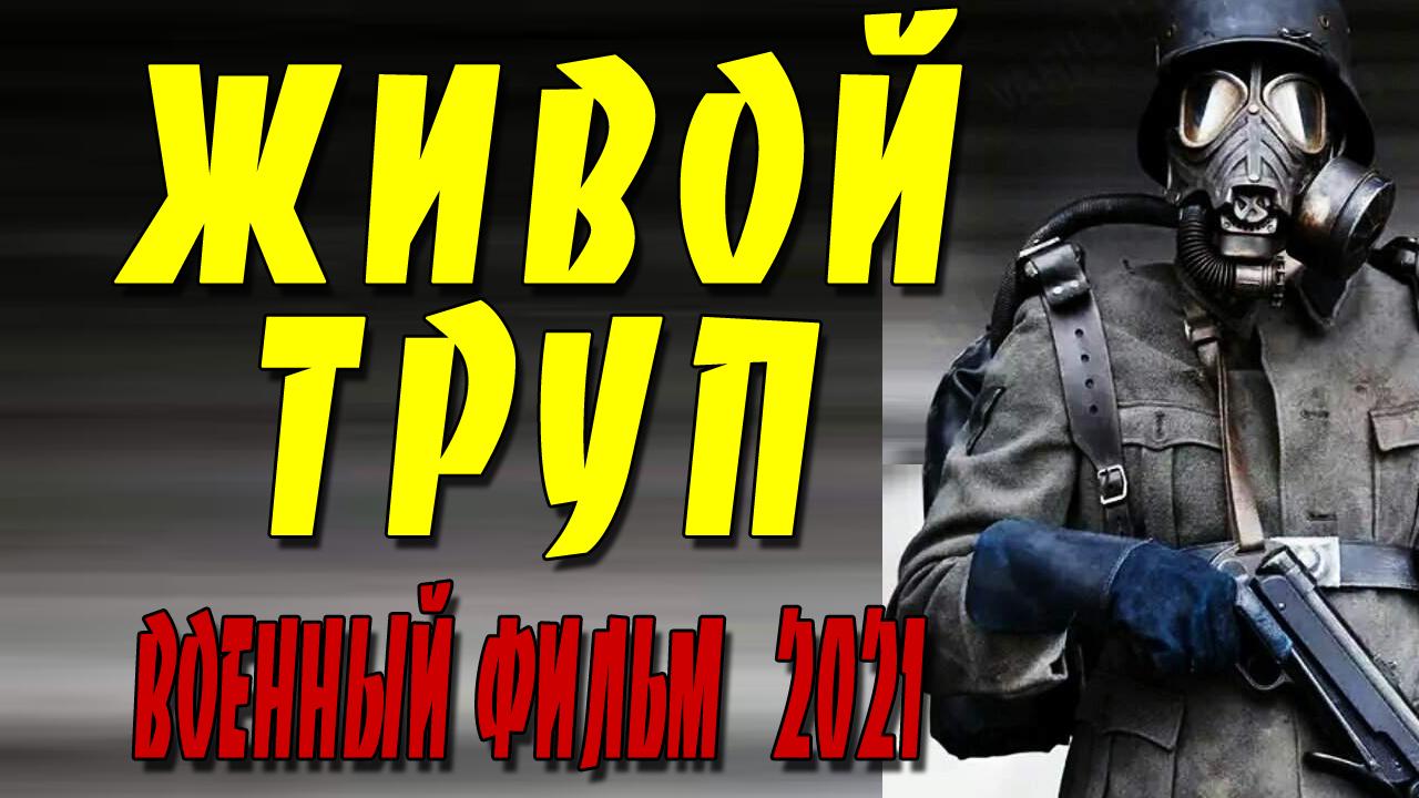 живой труп 2 военный фильм