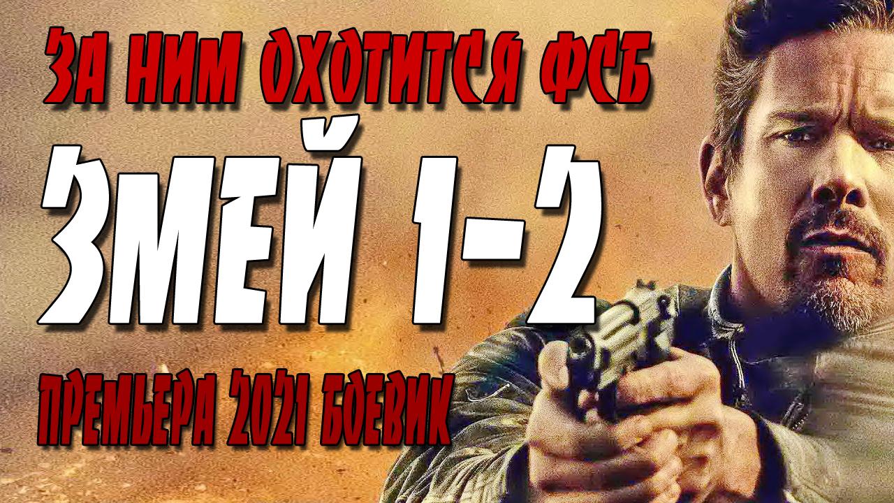 """<span class=""""title"""">Криминальный фильм «ЗМЕЙ» 1 и 2 серия</span>"""