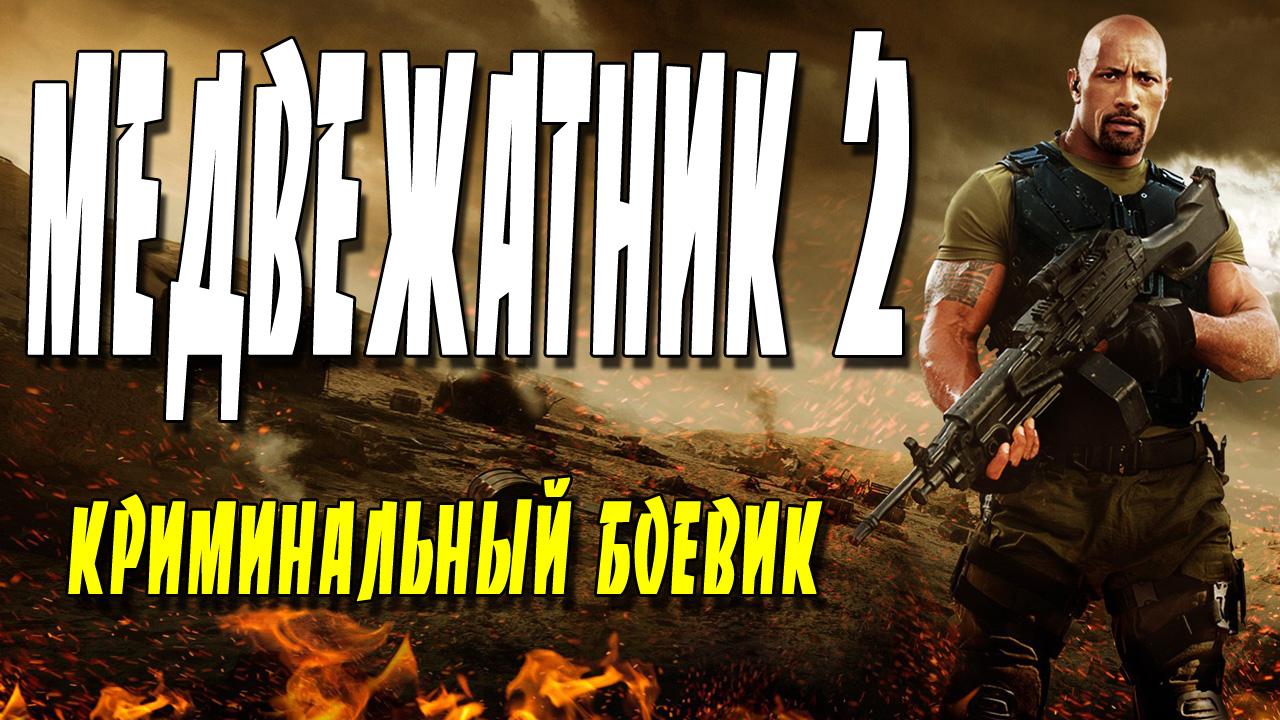 медвежатник 2 фильм боевик