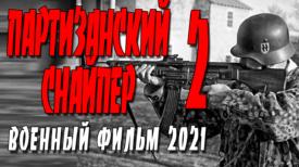 партизанский снайпер 2 фильм