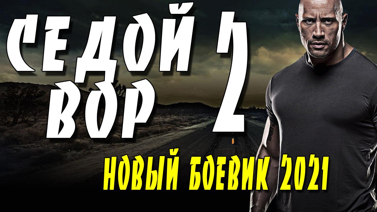 Седой вор 2 фильм