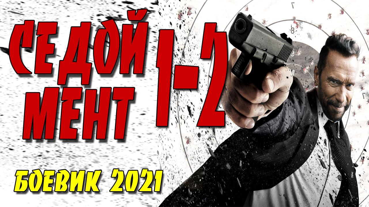 """<span class=""""title"""">Боевик 2021 «СЕДОЙ МЕНТ» 2 и 1 серии</span>"""