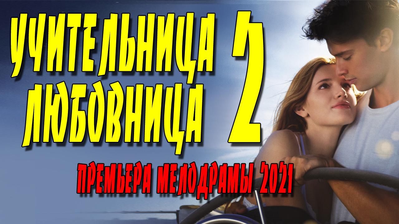 учительница любовница 2 фильм 2021