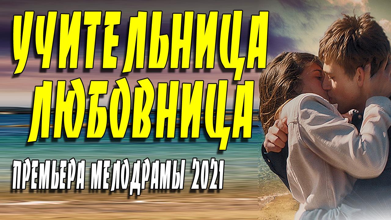 премьера 2021