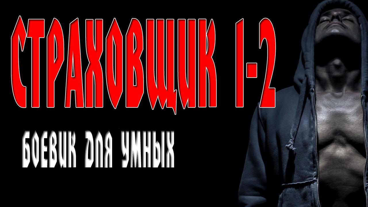 фильм страховщик 2 серия