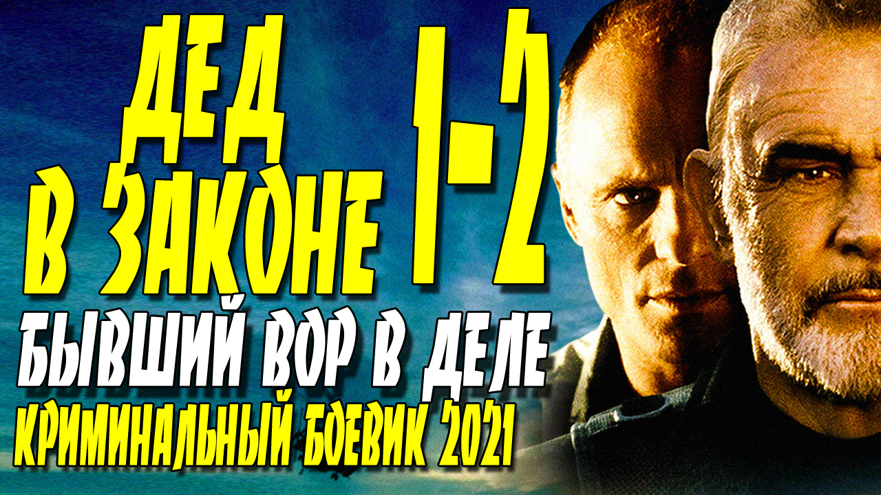 "<span class=""title"">Боевик 2021 «ДЕД В ЗАКОНЕ» 1-2 серия</span>"