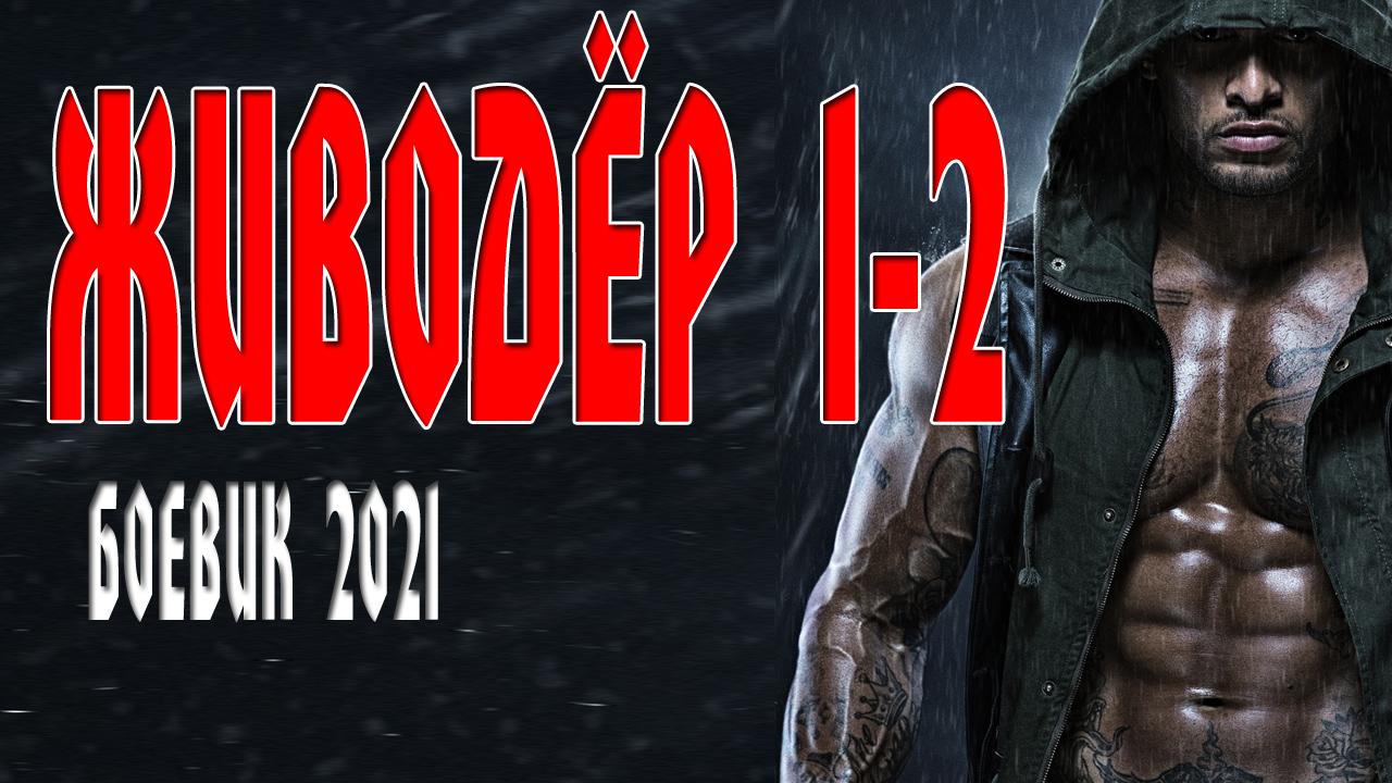 фильм 2021 живодер 2 серия