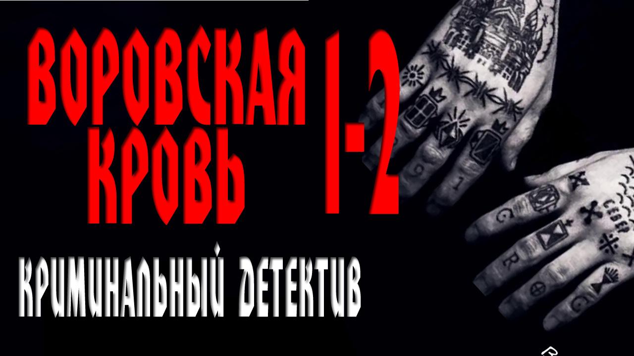 Воровская кровь 2 серия