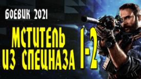 мститель из спецназа 2 серия