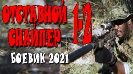 отставной снайпер 2 серия