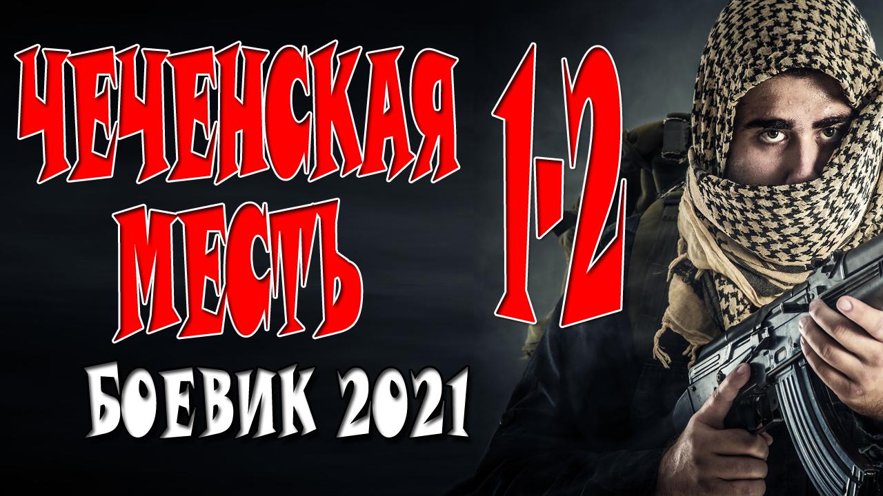 чеченская месть 2 серия