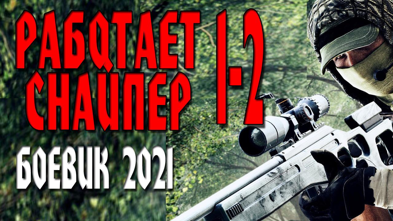 работает снайпер 2 серия