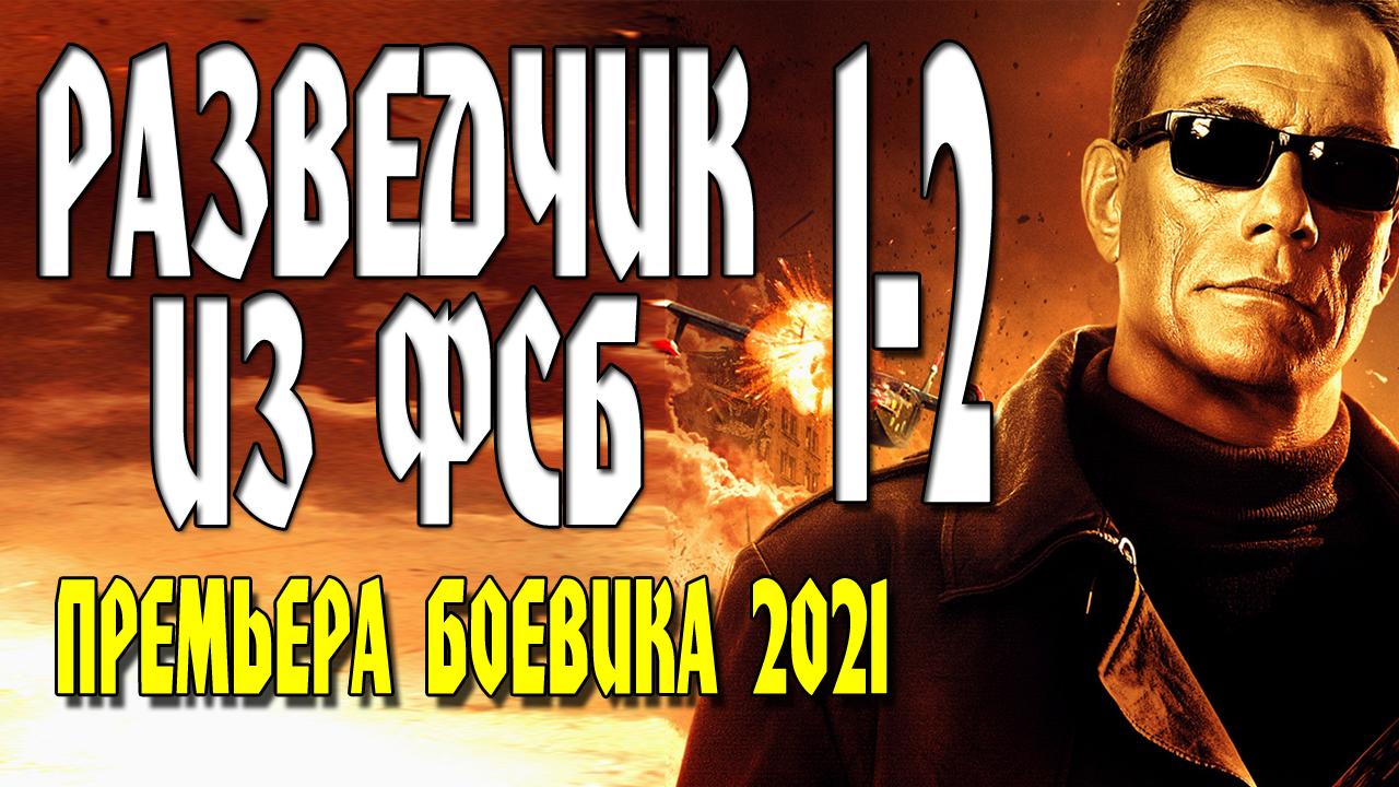 Разведчик ФСБ 2 серия