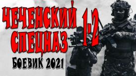 Чеченский спецназ 2 серия