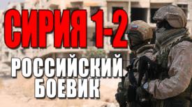фильм боевик Сирия 2 серия: